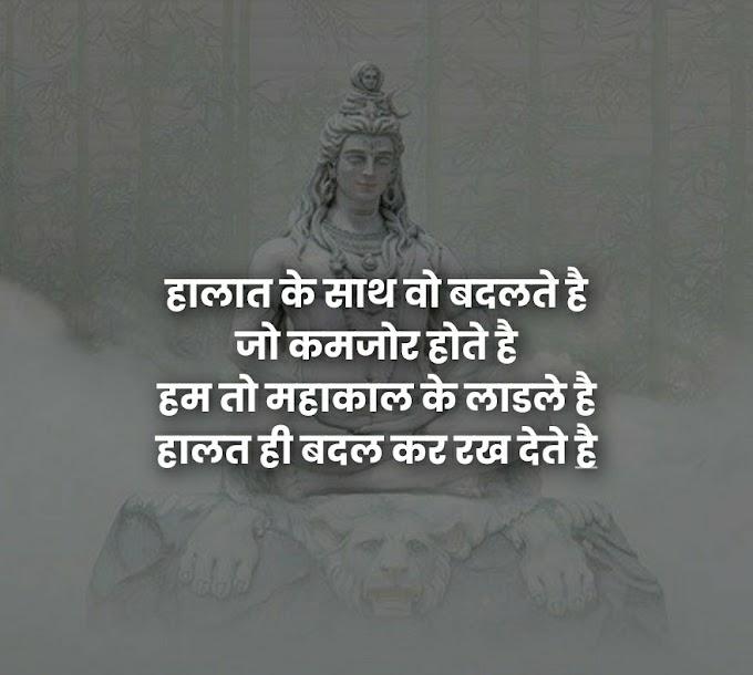 Mahakal Attitude Status in Hindi | Mahakal Status | Mahadev Status | mahakal status in hindi 2020