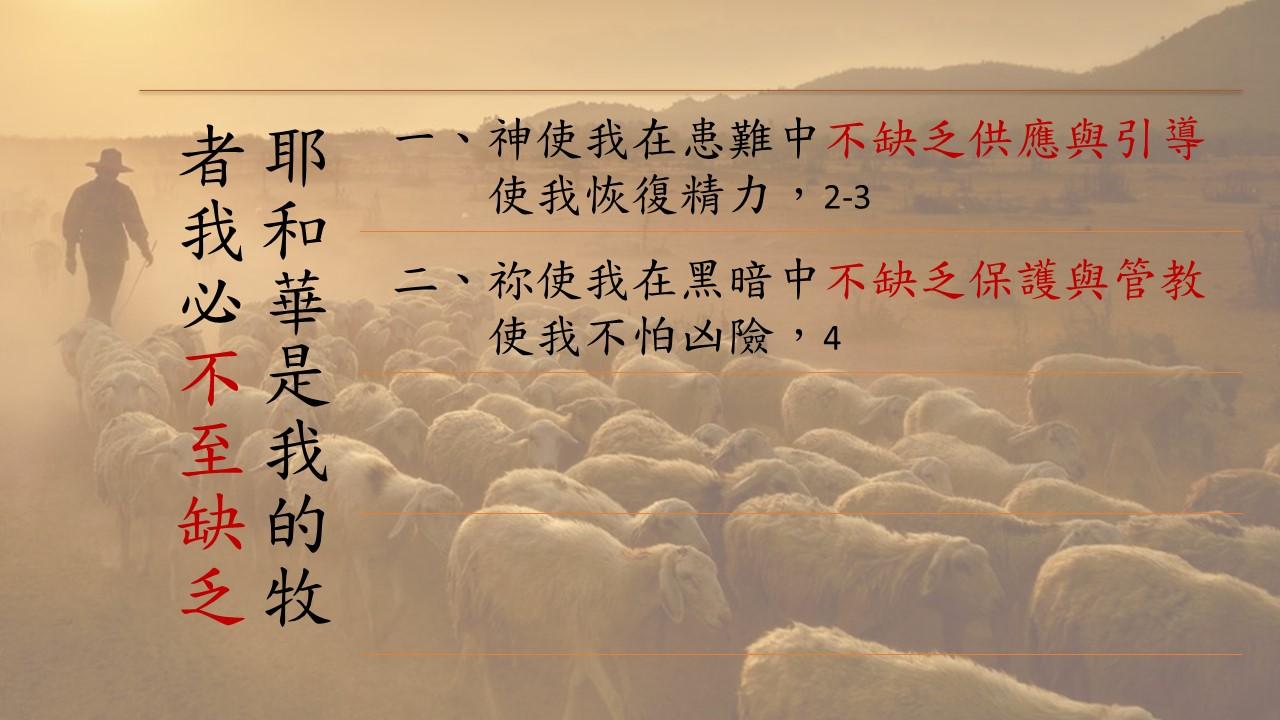 Sermons: 耶和華是我的牧者。《訓誨詩六》詩 23