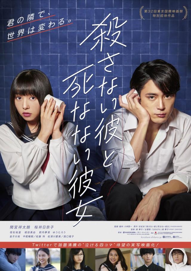 Korosanai Kare to Shinanai Kanojyo (2019)