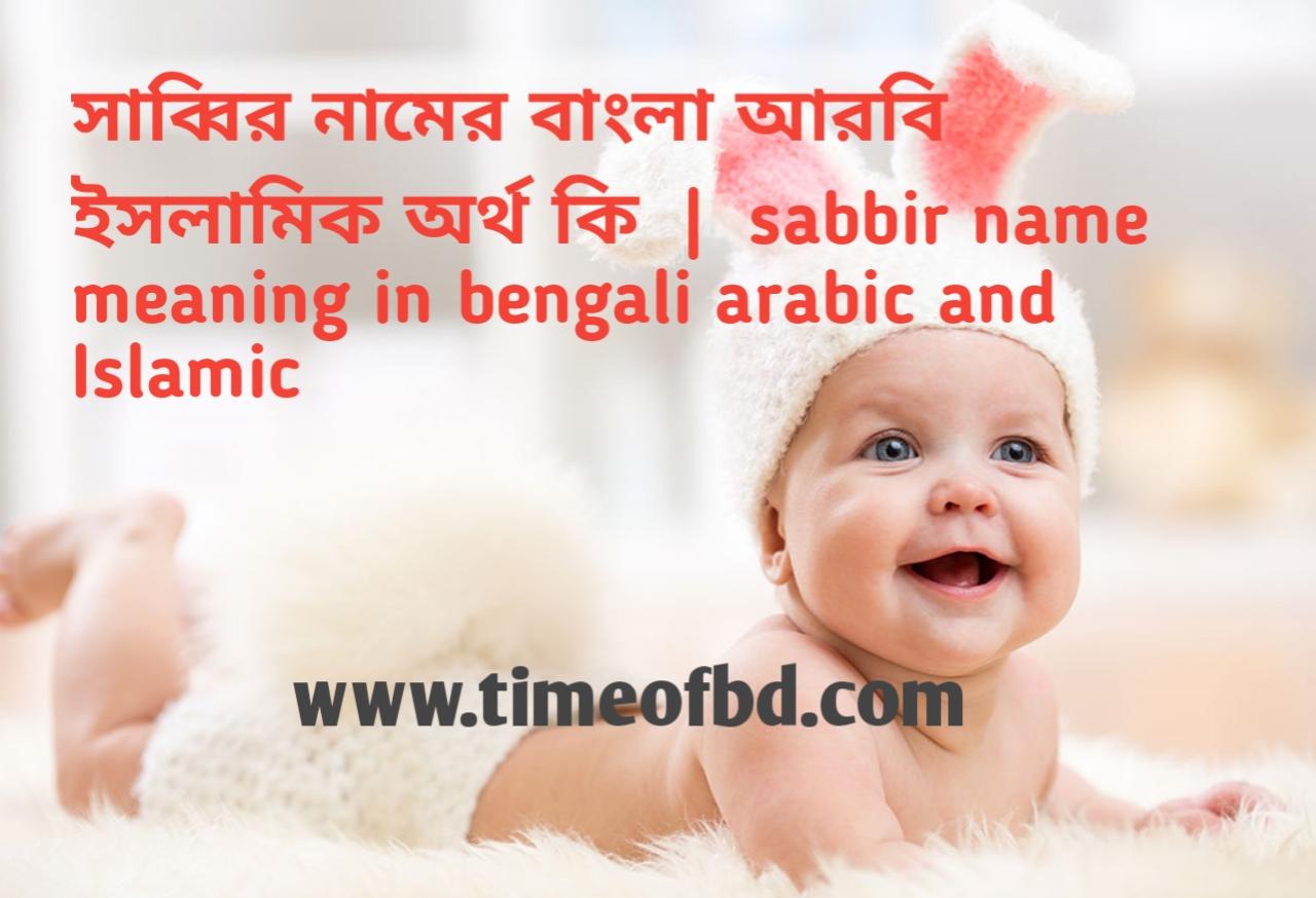 সাব্বির নামের অর্থ কী, সাব্বির নামের বাংলা অর্থ কি, সাব্বির নামের ইসলামিক অর্থ কি,  sabbir name meaning in bengali