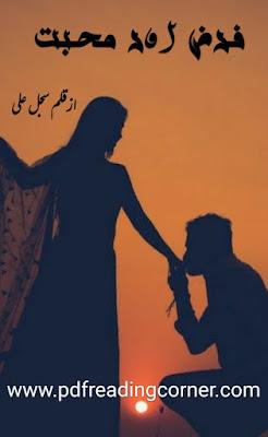 Farz Aur Muhabbat By Sajal Ali - PDF Book