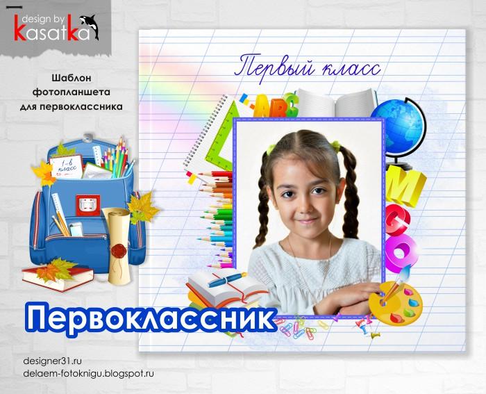 Шаблон выпускного фотоальбома 1 класс