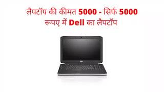 लैपटॉप की कीमत 5000