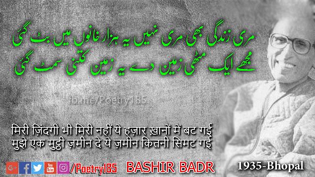 Bashir Badr Poetry