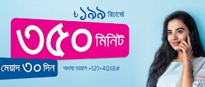 Grameenphone 350 Minutes (GP-Any local operator) at Tk 199(30 Days)
