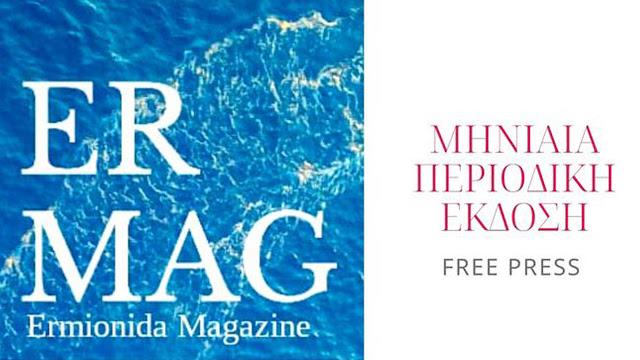 Μια όμορφη πρωτοβουλία από το περιοδικό «ERmionida MAGazine»