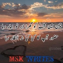 Bewafa Poetry In Urdu Images