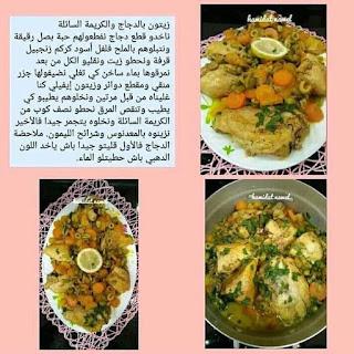 oum walid wasafat ramadan 2021 وصفات ام وليد الرمضانية 129
