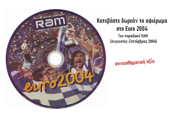 Euro 2004 - Κατεβάστε δωρεάν το αφιέρωμα του περιοδικού RAM για τον Θρίαμβο της Εθνικής Ελλάδας