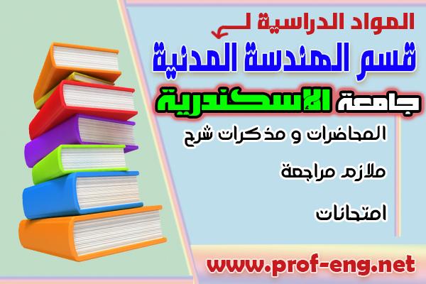 منهج مدني هندسة الإسكندرية | منهج قسم الهندسة المدنية لكلية الهندسة جامعة الإسكندرية كامل
