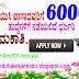 ಪಿಯುಸಿ ಪಾಸಾದ ಅಭ್ಯರ್ಥಿಗಳಿಗೆ 6000 ಹುದ್ದೆಗಳ ನೇಮಕಕ್ಕೆ ನಡೆಯಲಿದೆ ಬೃಹತ್ ನೇಮಕಾತಿ