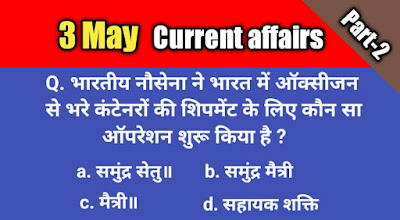 3 May 2021 current affairs  current affairs today in hindi - daily current affairs in hindi - Part-2