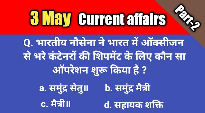 3 May 2021 current affairs : current affairs today in hindi - daily current affairs in hindi - Part-2