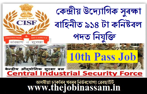Central Industrial Security Force Recruitment 2019