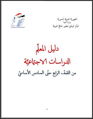 دليل المعلم الدراسات الاجتماعية للصف الرابع، الخامس، السادس، سوريا