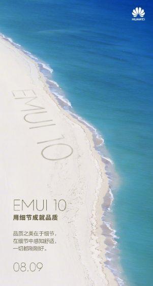 واجهة EMUI 10 سيتم الكشف عنها رسميًا في 9 أغسطس في الصين