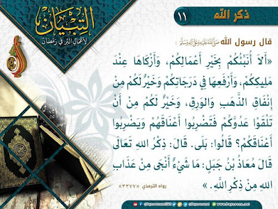 11) Berdzikir mengingat Allah