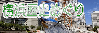 横浜観光 YOKOHAMA