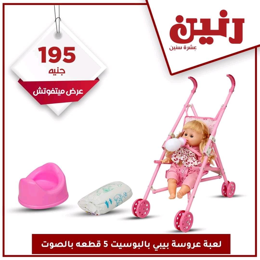 عروض رنين على العاب الاطفال الثلاثاء و الاربعاء 20 و 21 اكتوبر 2020