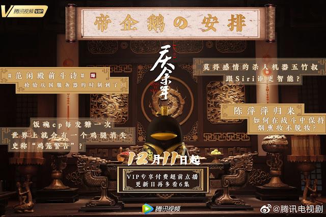 qing yu nian joy of life