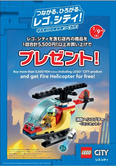 1月9日からレゴストアでヘリコプターミニセットプレゼント(2021)