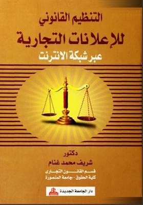 تحميل كتاب التنظيم القانوني للإعلانات التجارية عبر شبكة الإنترنت