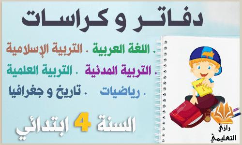 دفاتر و كراسات السنة الرابعة ابتدائي
