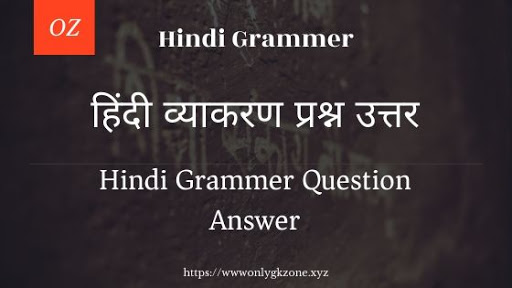 Hindi-Grammer-Question-Answer