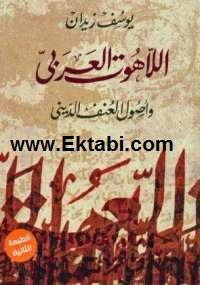 تحميل رواية اللاهوت العربي وأصول العنف الديني pdf