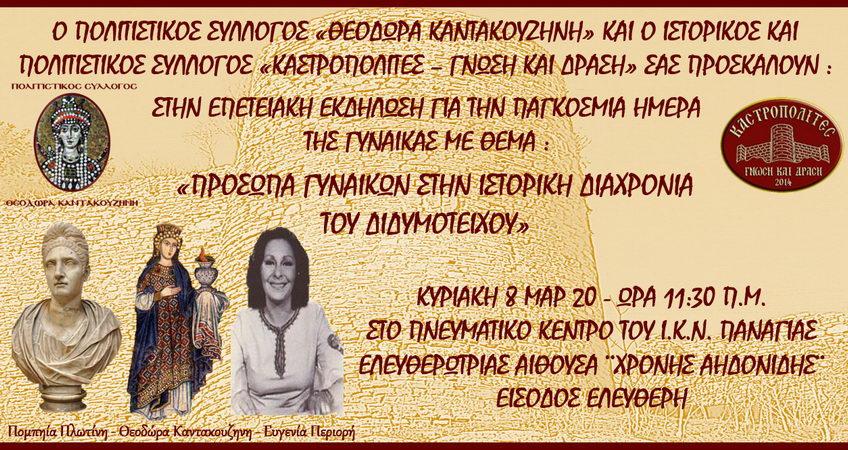 Επετειακή εκδήλωση στο Διδυμότειχο με θέμα «Πρόσωπα γυναικών στην ιστορική διαχρονία του Διδυμοτείχου»
