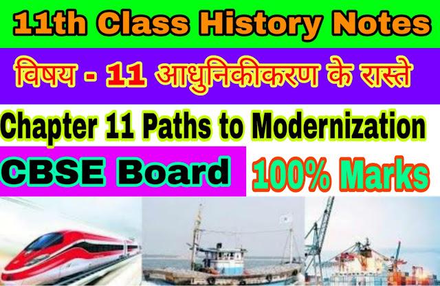 11th class history CBSE notes in hindi medium  विषय - 11 आधुनिकीकरण के रास्ते  Chapter 11 Paths to Modernization