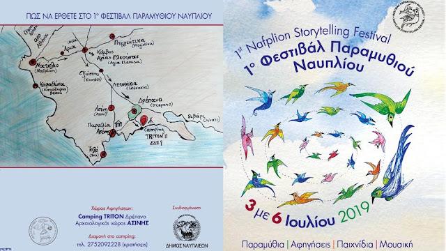 Τριήμερο διακοπών με παραμύθια στην παραλία του Δρεπάνου και τον Αρχαιολογικό Χώρο Ασίνης
