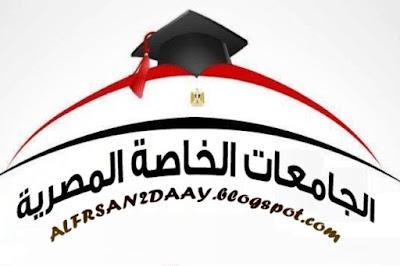 المستندات المطلوبة للتقديم في الجامعات الخاصة للعام الدراسى 2020/2019