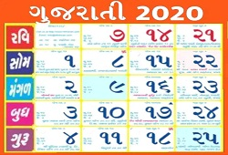 Gujarati calendar 2020 download  application