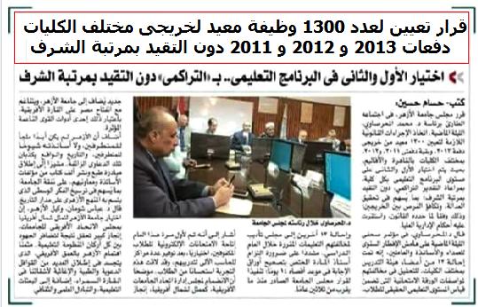 قرار تعيين لعدد 1300 وظيفة معيد لخريجى مختلف الكليات دفعات 2013 و 2012 و 2011 دون التقيد بمرتبة الشرف