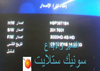 حصرى  سوفت وير GALAXY 3000 4G HD MINI