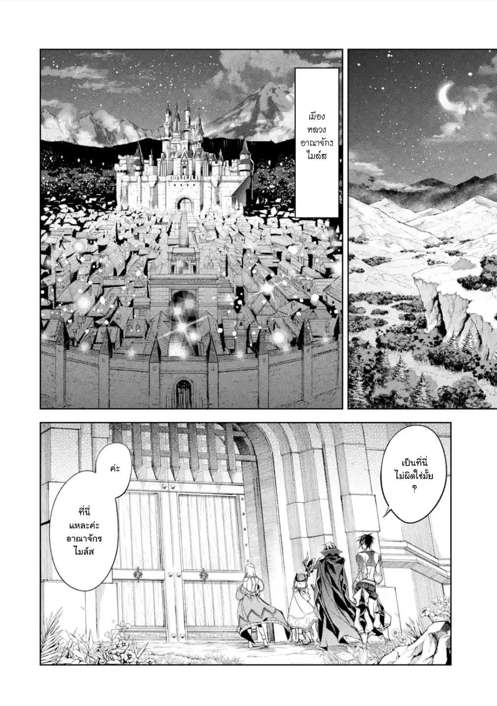 อ่านการ์ตูน Senmetsumadou no Saikyokenja ตอนที่ 4.4 หน้าที่ 5