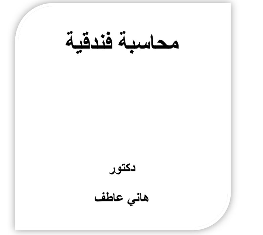 تحميل كتاب محاسبة الفنادق pdf