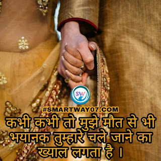 Married Couple Quotes In Hindi