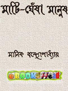 Mati ghesha Manush by Manik Bandopadhyay