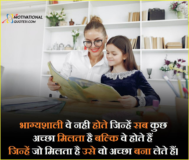 Best Study Motivational Quotes In Hindi,quotes that motivate you to study, no motivation to do uni work, study positive quotes, good morning study quotes, motivation to revise,