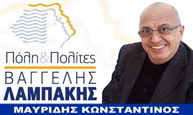 Διαγράφηκε από την παράταξη Λαμπάκη ο δημοτικός σύμβουλος Κώστας Μαυρίδης