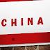 「国際分業」に抵抗した中国