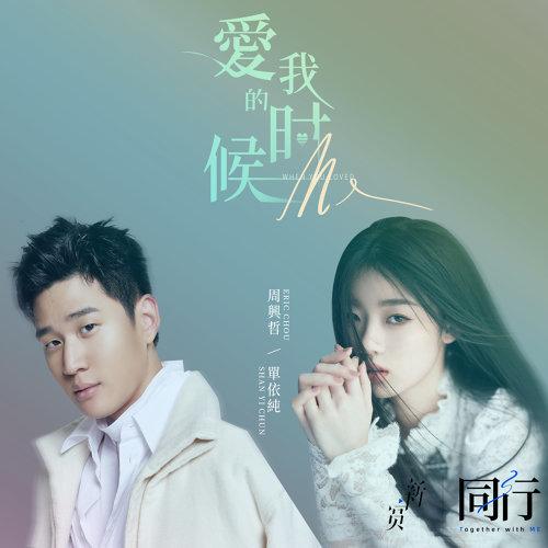 Eric Chou 周興哲 x Shan Yichun 單依純 - When You Loved Me 愛我的時候 (Ai Wo De Shi Hou) Lyrics 歌詞 with English Translation | 周興哲 單依純 愛我的時候 歌詞