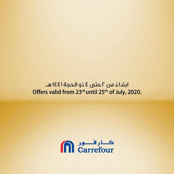 عروض كارفور السعودية اليوم 23 يوليو حتى 25 يوليو 2020 عروض نهاية الاسبوع