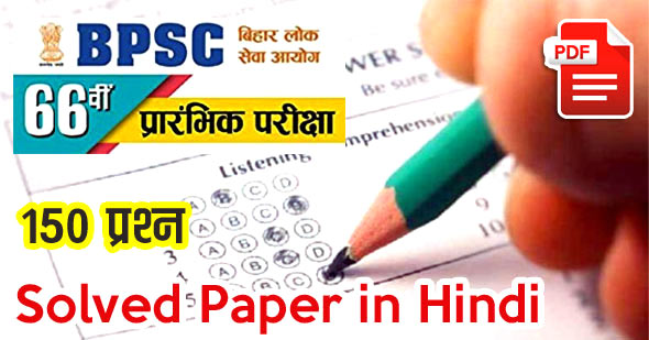 66th BPSC Pre Exam 2020 Question Paper in Hindi Download