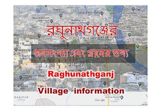 raghunathganj-population-village-information-1