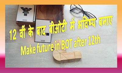 Make future in BOT after 12th | 12 वीं के बाद बीओटी में भविष्य बनाएं