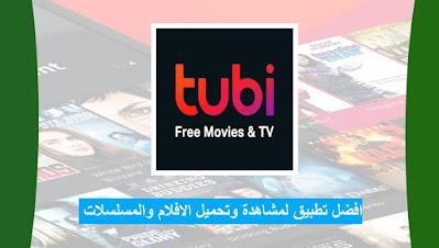 تحميل وتنزيل افضل تطبيق لمشاهدة وتحميل الأفلام و المسلسلات مجانا