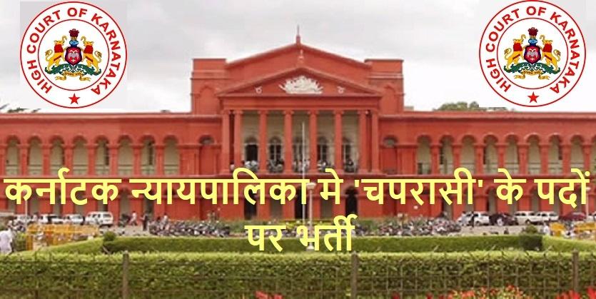 Karnataka Judiciary Recruitment 2020